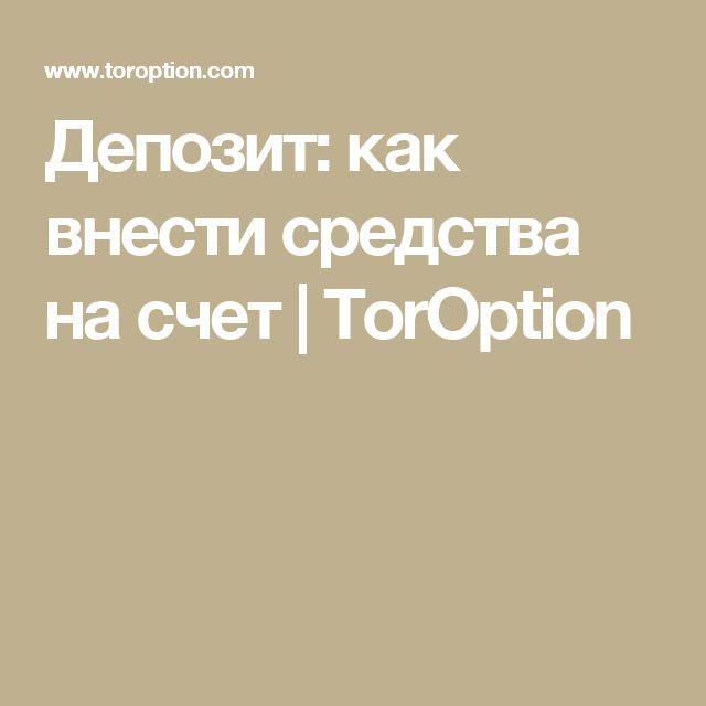 Депозит: как внести средства на счет | TorOption
