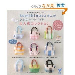 'S populære samling håndlagde små komihinata (velge bøker)