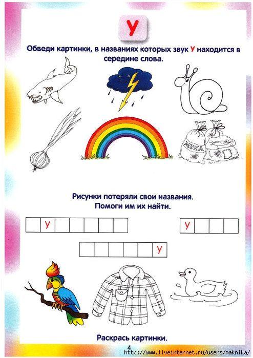 Прикольного, картинки с буквой с в начале середине и конце слова