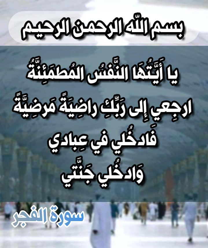 سورة الفجر Happy Islamic New Year Islamic Wedding Islamic Wall Art