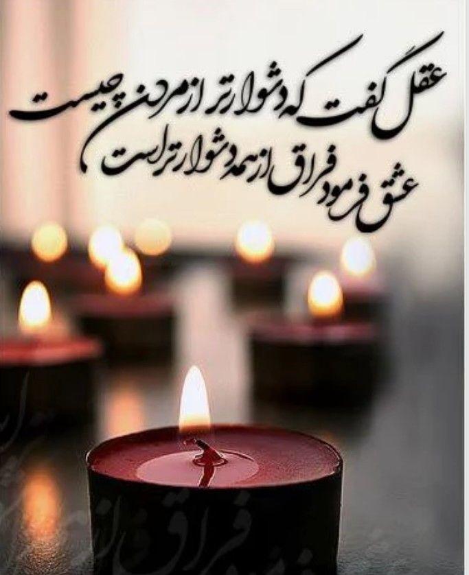 فراق Persian Poem Persian Quotes Islamic Quotes Wallpaper
