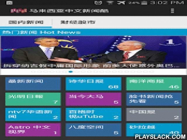 """Malaysia Chinese Newspaper App  Android App - playslack.com ,  My Home My News,a new refined reading experience for Malaysia Chinese News,it is called Newsku.You can easily get the latest Malaysia News through NewsKu App anywhere anytime.- Provide image and content preview for the news.- Interact with your Facebook friends.- Able to share the interesting news with you friends via FB, Whatsapp, SMS, Email etc.- Able to press facebook """"Like""""on every news after you login to Facebook.Provided…"""