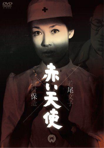 赤い天使 [DVD] 大映 http://www.amazon.co.jp/dp/B0092X47IC/ref=cm_sw_r_pi_dp_z3gFub069HY34