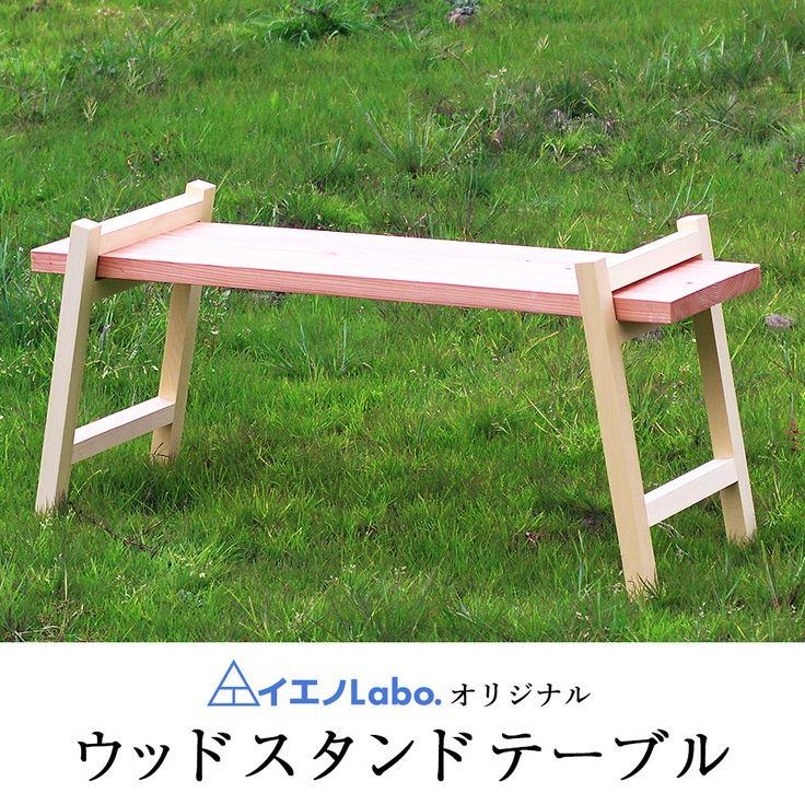 ウッドスタンドテーブル 木製ラック 木製テーブル 木製スタンド。9/2 夜7時~1時間だけ10%割引きクーポン配布中! ウッドスタンドテーブル 木製ラック 什器 木製テーブル 木製スタンド クーラースタンド ウォータースタンド 智頭杉 無垢材 天板 木脚 キャンプ テーブル アウトドア 車載 送料無料 テントテーブル