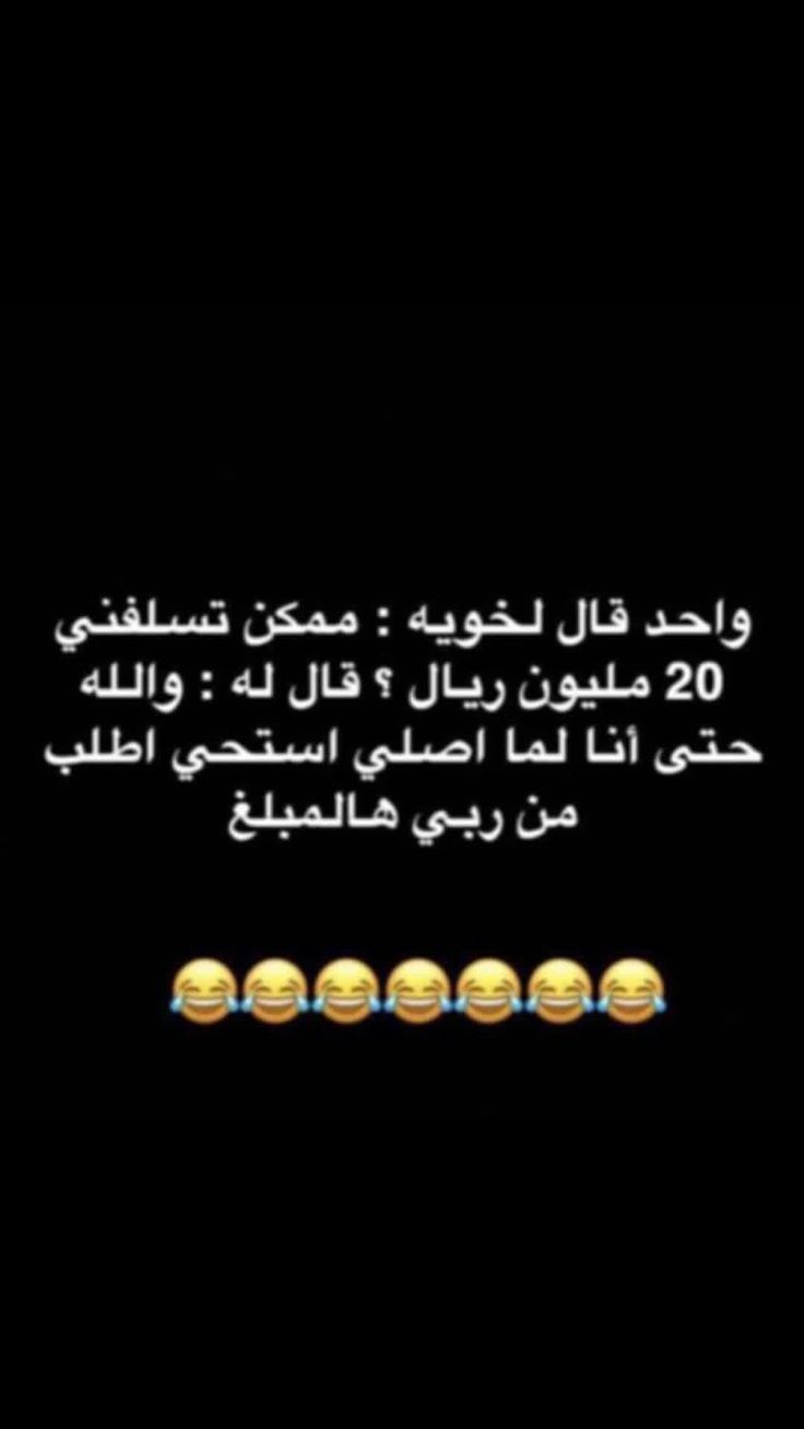 Pin By Moon On ضحك و وناسه Funny Arabic Quotes Fun Quotes Funny Jokes Quotes