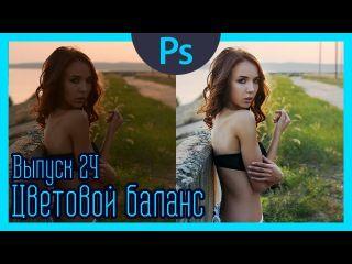 Цветовой баланс | Выпуск 24 (ЦВЕТОКОРРЕКЦИЯ и обработка фото в фотошопе)<br><br>#photoshop #фотошоп #фш #ps #видеоурок #урок #psclub