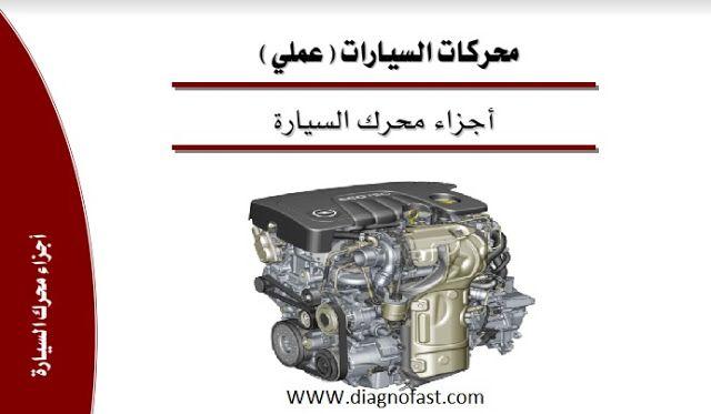 Diagnofast عالم السيارات كتاب أجزاء محرك السيارة Engine Book Pdf Engineering Books