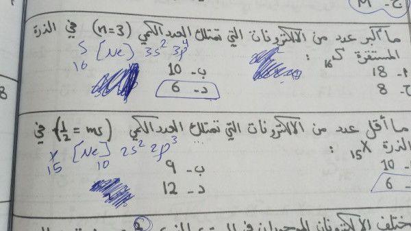 تم الإجابة عليه لو سمحتوا جدا حد يفهمني كيف طلعو هيك الاجوبة ضروري Bullet Journal Math 10 Things