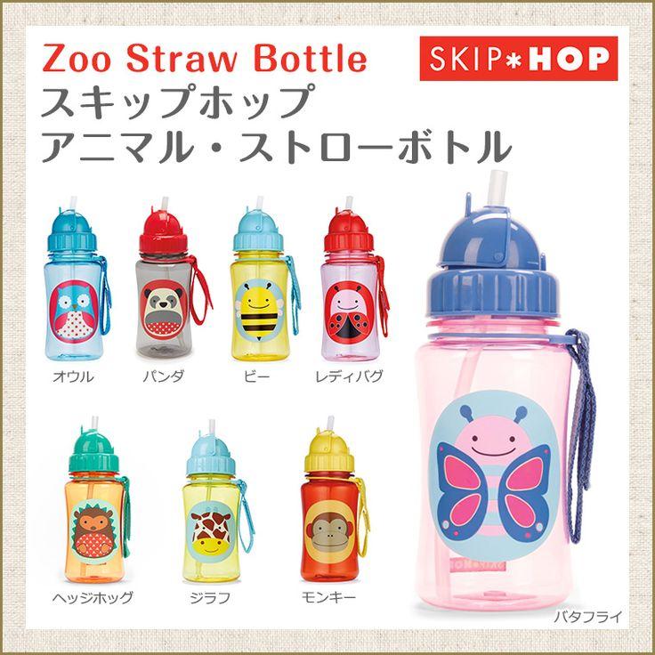 【楽天市場】スキップホップ SKIPHOP アニマル ストローボトル 水筒【あす楽】【nyuen-drink】:TwinkleFunny(ベビーキッズ雑貨)
