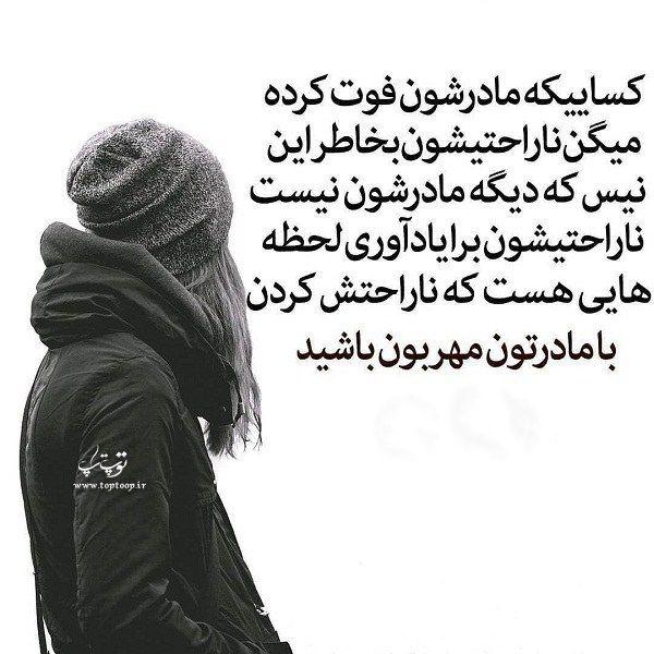آخ مادرم Gold Wallpaper Iphone Persian Quotes Persian Poetry