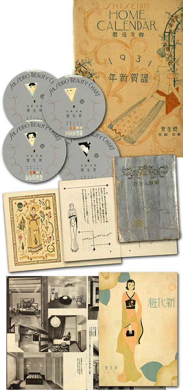 Shiseido Speciality Publications. Home Calendar, 1931 (right). Shiseido Beauty…