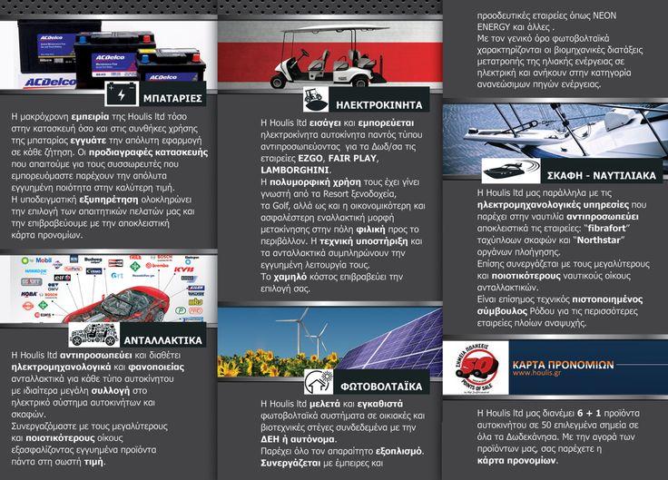 Φυλλάδιο www.houlis.gr/emp