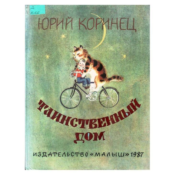 Продолжаем рассказывать о книгах из нашего списка поэтов (#КШД_списокпоэтов)   Вот какое сокровище я нашла в нашей библиотеке!   Юрий Коринец «Таинственный дом» с иллюстрациями А. Елисеева.  Переиздана!   http://www.labirint.ru/books/528672/?p=21234  Вы знаете, я писала как-то о том, что стихи лучше иметь дома всегда под рукой, а не брать в библиотеке. Я и до сих пор так думаю! Но брать их тоже неплохо – они, как правило, в отличном состоянии!!! Почему-то мало кто читает детям стихиА вы…