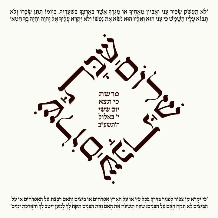 859 best images about my jewish living on pinterest Hebrew calligraphy art