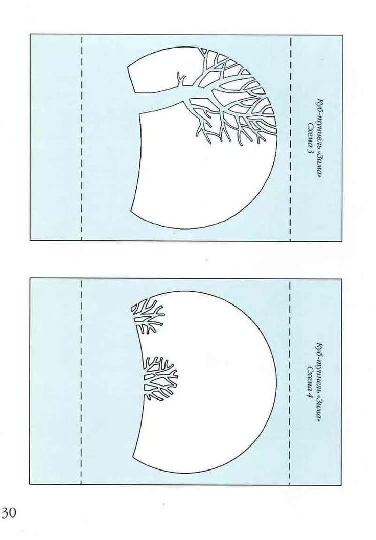 Тоннельная открытка схемы