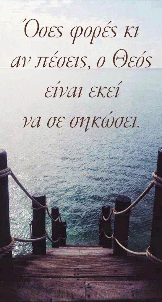 #Εδέμ Όσες φορές κι αν πέσεις, ο Θεός είναι εκεί να σε σηκώσει.