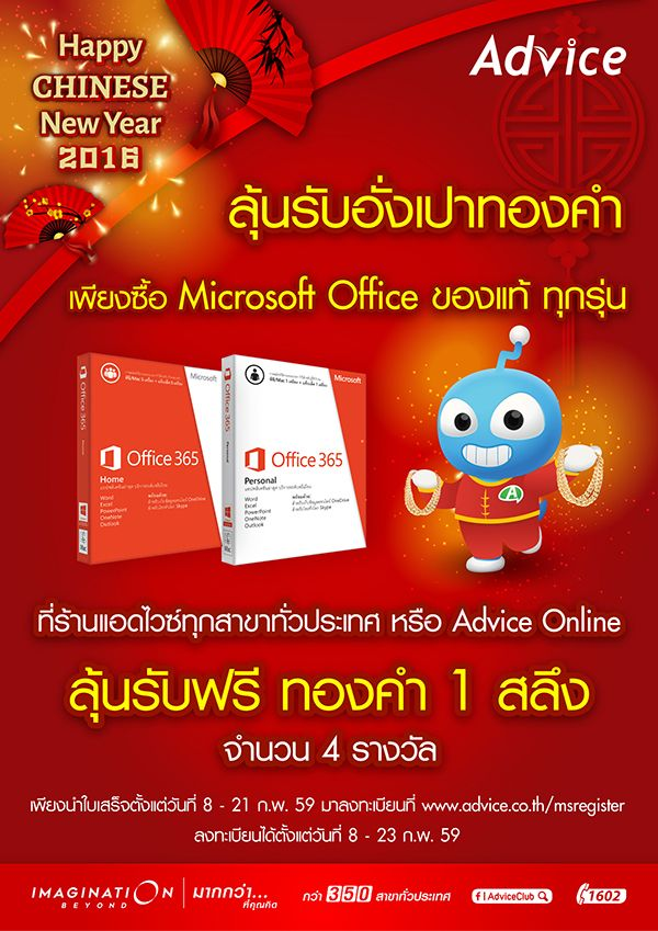ลุ้นรับอั่งเปาทองคำจาก Microsoft ง่ายๆ เพียงซื้อ Micosoft Office ของแท้ ทุกรุ่น ที่ร้านแอดไวซ์ทุกสาขาทั่วประเทศ หรือเว็บไซต์ Advice Online ตั้งแต่วันที่ 8 - 21 กุมภาพันธ์ 2559 แล้วนำใบเสร็จมาลงทะเบียนที่ www.advice.co.th/msregister ลุ้นรับฟรี ทองคำ 1 สลึง จำนวน 4 รางวัล     คลิกที่นี่ เพื่อลงทะเบียน
