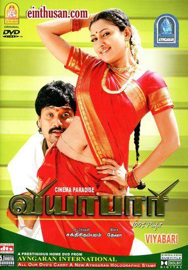 Eeram Tamil Movie Dvd Free Download - livinameri