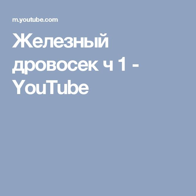 Железный дровосек ч 1 - YouTube