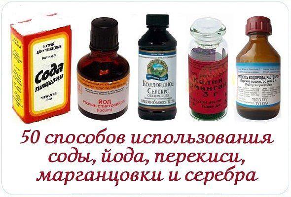 50 способов использования соды, йода, перекиси, марганцовки и серебраПЕРМАНГАНАТ КАЛИЯЭтим сложным химическим термином обозначают вещество, хорошо известное в быту как марганцовка.Перманганат калия в …