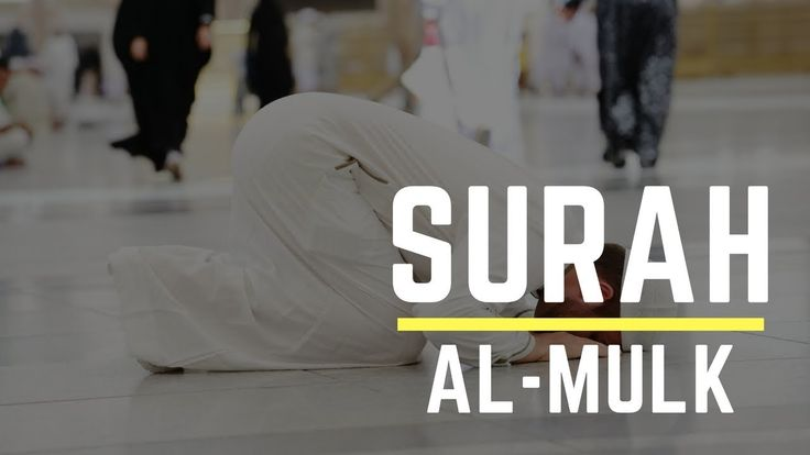 Beautiful Quran Recitation Really Amazing by Ustadz Salman Mubarak    Surat Al-Mulk