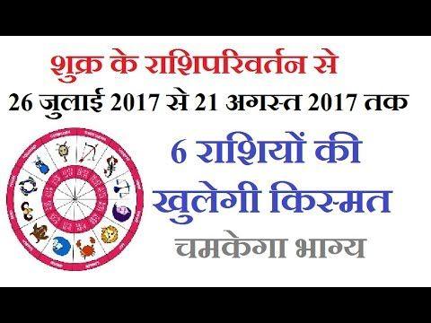 शुक्र का बड़ा परिवर्तन 4 राशियों पर लूटेगा कुबेर का खजाना Astrology in H...