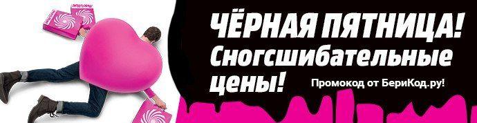 Сногшибательные цены!)  медиа маркт черная пятница 2016! -  #МедиаМаркт #промокод #MediaMArkt #Berikod #Акция #ЧернаяПятница #скидки