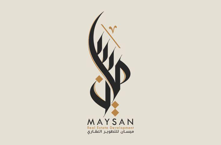 Logo Identity For Maysan Real Estate Development Company Business Logo Design Branding Design Logo Logo Design Typography