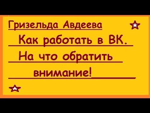 Мастер класс Гризельды Авдеевой  На что обратить внимание в ВК
