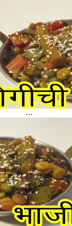 Best 25 recipes in marathi ideas on pinterest recipes diwali tags bhogichi bhaji recipe in marathi forumfinder Choice Image