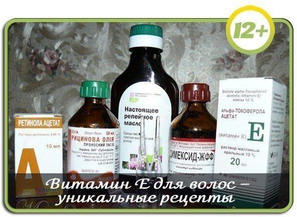 Витамин E для волос – уникальные рецепты: