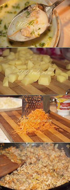Сырный суп с фаршем и овощами - непревзойдённый аромат, который манит к столу | ЖЕНСКИЙ МИР