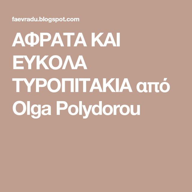 ΑΦΡΑΤΑ ΚΑΙ ΕΥΚΟΛΑ ΤΥΡΟΠΙΤΑΚΙΑ από Olga Polydorou