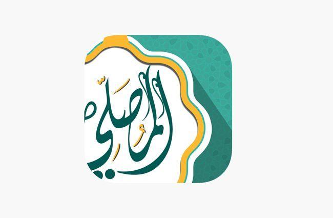 ورد المحاسبة آخر تحديثات تطبيق المصلي قبيل رمضان School Logos Cal Logo Logos