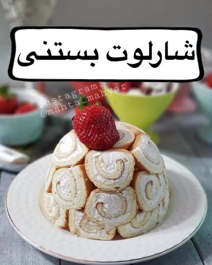 آشپزى خوب Ashpazi Khob On Instagram شارلوت بستنی ورق بزنید Ashpazi Khob دستور تهیه یه دسر خنک مخصو Dessert Recipes Sweet Recipes Food
