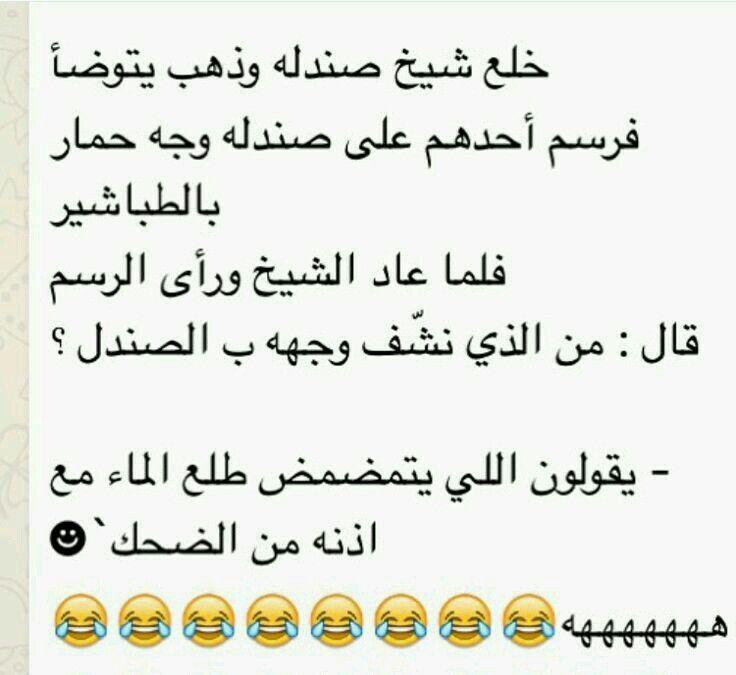 Pin By 7bibii Hady On بالعربي Funny Mom Jokes Some Funny Jokes Funny Picture Jokes