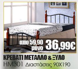 ΚΡΕΒΑΤΙ ΜΕΤΑΛΛΟ ΞΥΛΟ HM301 90Χ190 ΗΟΜΕΜΑΡΚΤ Τιμή: Απο 59,90, μόνο 36,99 € (-38,25%) http://www.homemarkt.gr/84A5613C.el.aspx