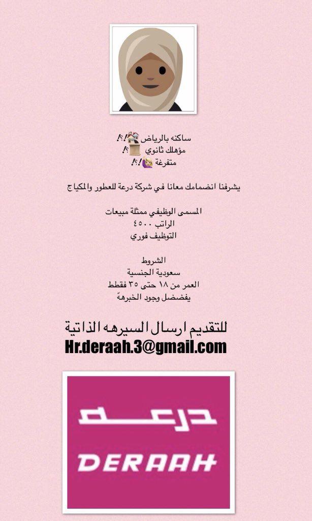 وظائف نسائية شاغرة في شركة درعة في الرياض وظائف الرياض Movie Posters Poster Movies