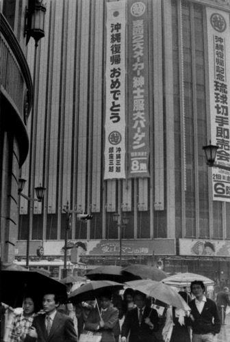 1972年(昭和47年)半ドンで賑わう銀座の様子 写真:共同通信社