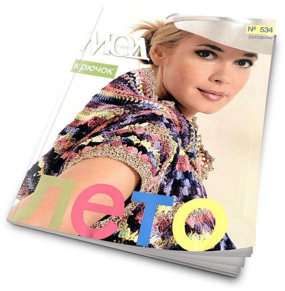 Crochet patterns Fashion Magazine Zhurnal Mod No 534 jackets