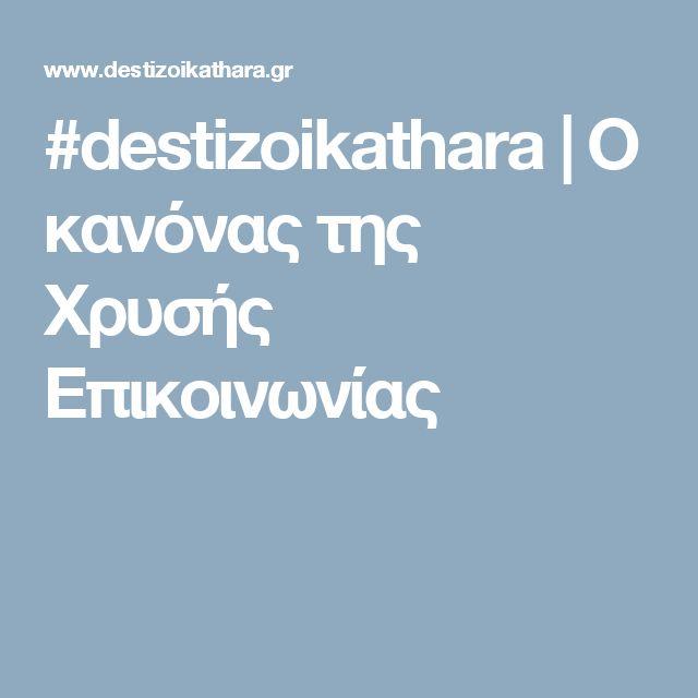 #destizoikathara   Ο κανόνας της Χρυσής Επικοινωνίας