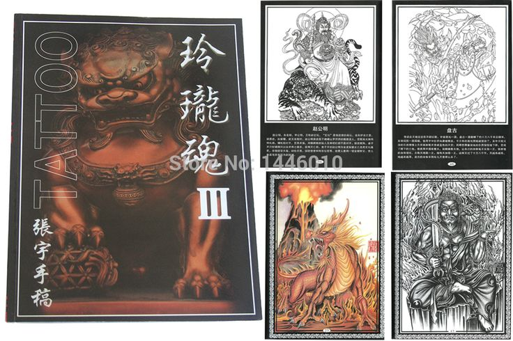 Yuelong Tattoo Supply Wholesale New Pro LINGLONG SOUL Tattoo Flash Book Magazine A4 Size Soul III Free Shipping