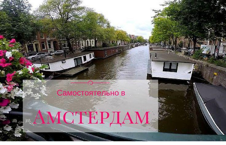 Амстердам самостоятельно