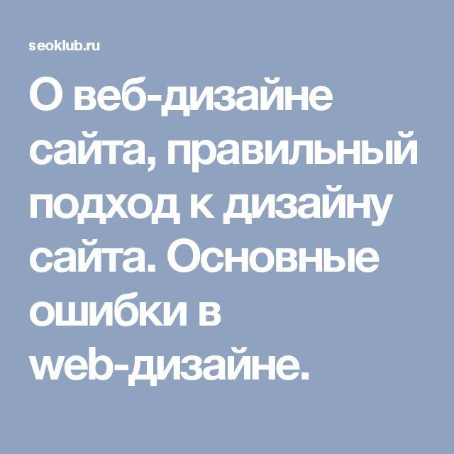 О веб-дизайне сайта, правильный подход к дизайну сайта. Основные ошибки в web-дизайне.