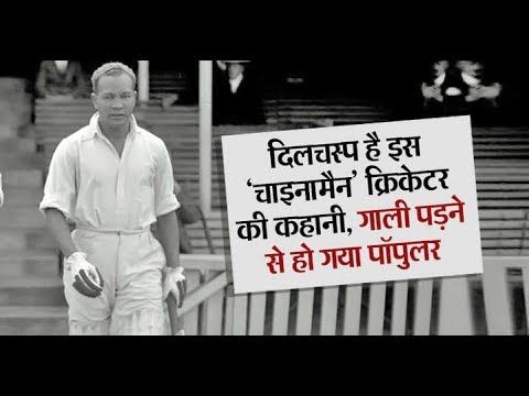वसट इडज न करकट क दय थ पहल चइनमन बलर ऐस पड य नम - Latest News https://youtu.be/D0CB7f3jxVM वसट इडज न करकट क दय थ पहल चइनमन बलर ऐस पड य नम - Latest News  Watch this video :- https://youtu.be/D0CB7f3jxVM  The word chinamen in cricket first appeared in 1933. The name was received by West Indian cricketer Alice Achchong who was the first Chinese bowler of Cricket World. These names were given to them by an English batsman but later this became very popular. Tell that Alice Achchong was a West…