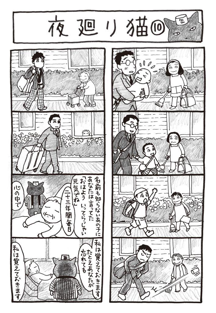 夜廻り猫/深谷かほる 【第十話】 覚えておきます - モーニング・アフタヌーン・イブニング合同Webコミックサイト モアイ