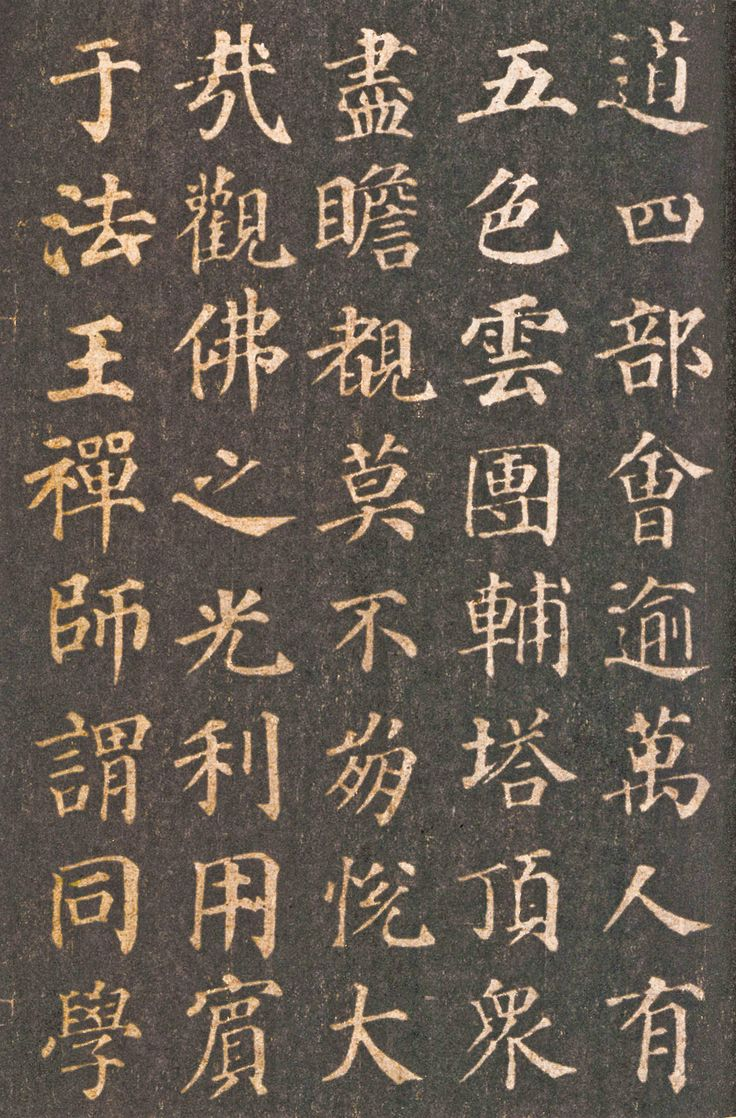 De 25 Bedste Id Er Inden For Chinese Calligraphy P Pinterest