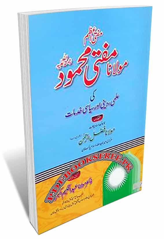 Imdad Ul Mushtaq Pdf