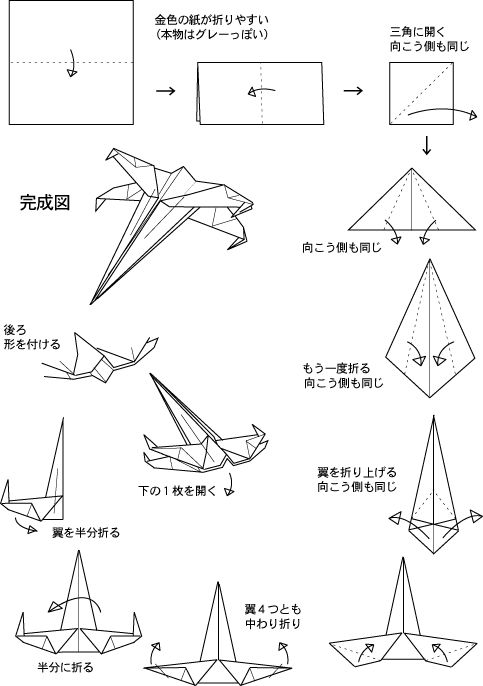 Origami Star Wars X Wing Fighter Step By Instructions Tutorial