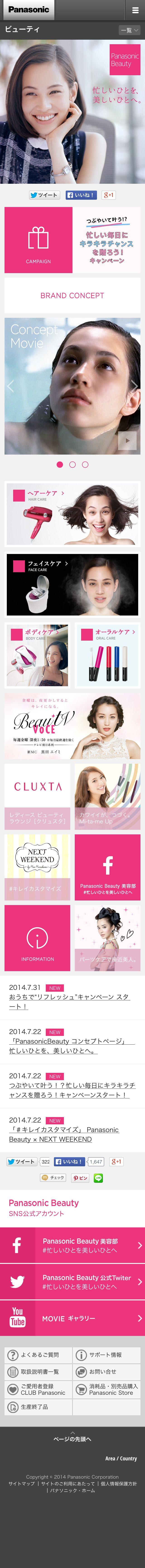 http://panasonic.jp/beauty/